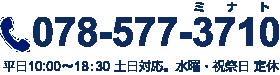 神戸市・新開地・湊川の不動産ミナトホームへ問い合わせ